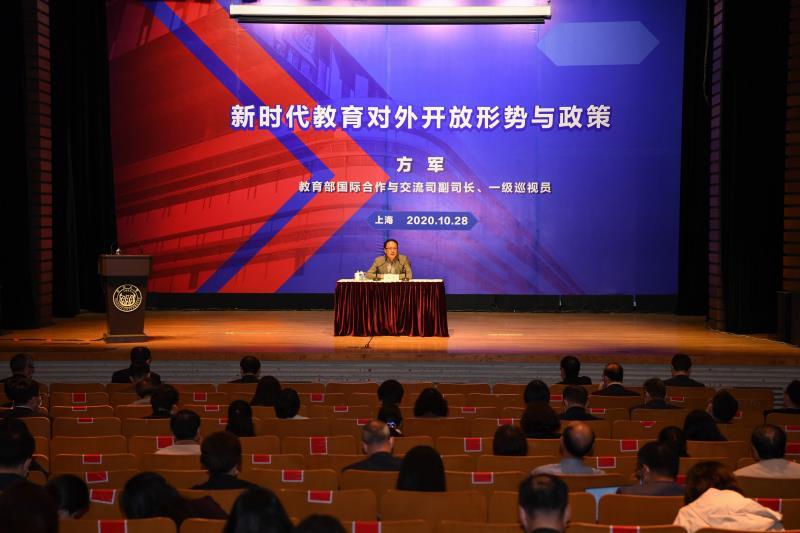教育部国际司副司长方军来同济大学为沪高校干部作报告