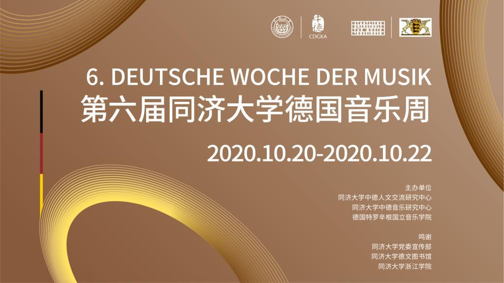 第六届德国音乐周主海报