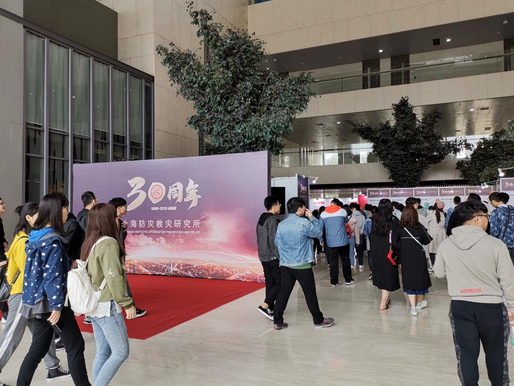 我校与上海市住建委共建的上海防灾救灾研究所迎来成立30周年