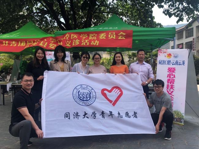 同济大学青年志愿者在云龙县开展志愿服务活动