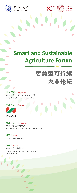 (11月8日)情趣智慧型可持续论坛中意smartandsu穿女睡衣男农业图片